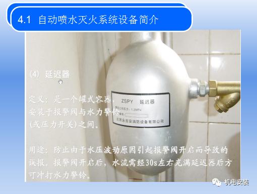 自动喷水灭火系统培训_23