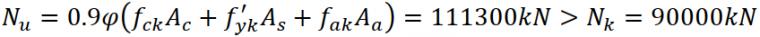 结构稳定极限承载力分析_45