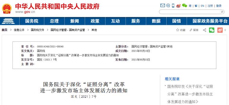 国务院宣布取消全国消防企业资质审批!_2