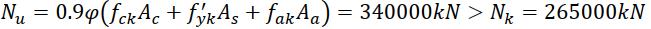 结构稳定极限承载力分析_69