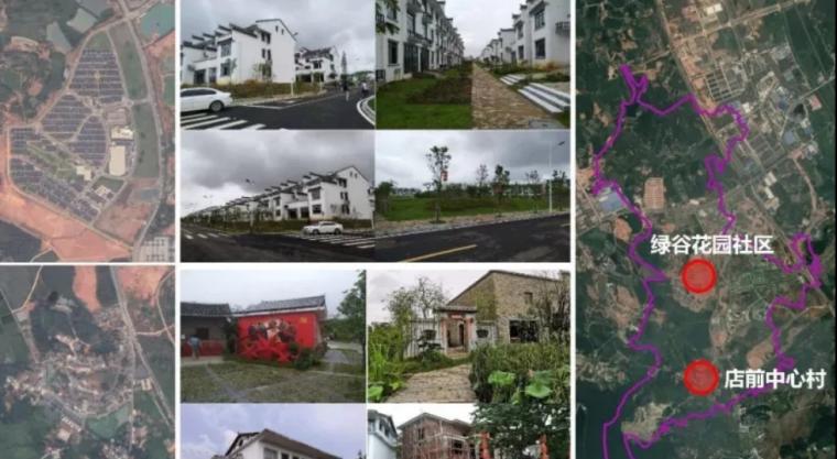 [江西]省级试点村庄村庄规划景观方案文本_4