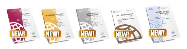 五本中文版菲迪克标准合同正式出版(翻译稿_1