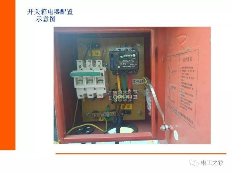 施工现场电箱安装图解,值得收藏!_20