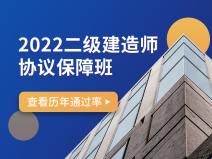 2022二级建造师协议保障班