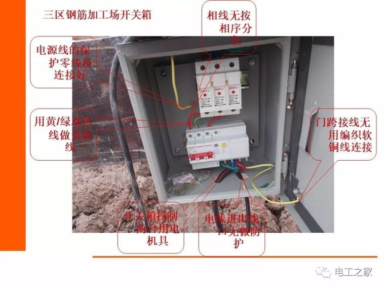 施工现场电箱安装图解,值得收藏!_38