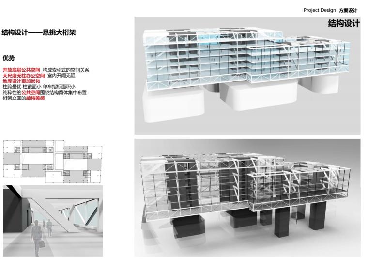 浙江城市数字设备生产设计研发中心办公方案_4