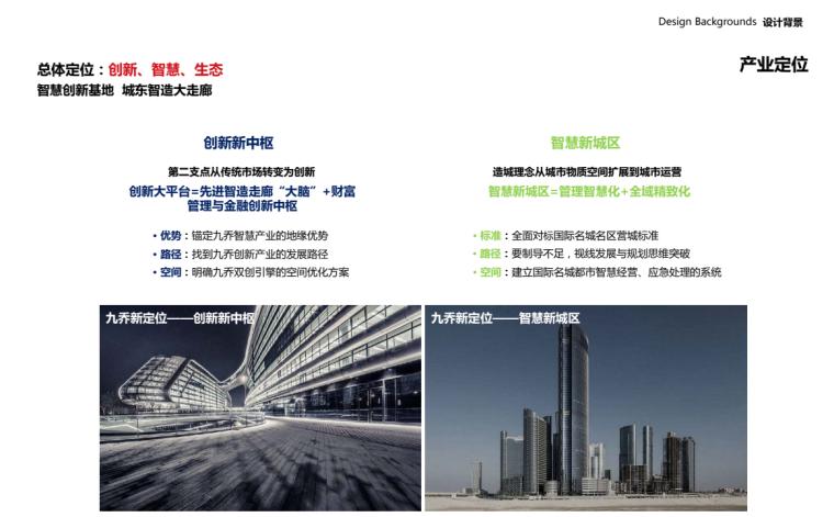 浙江城市数字设备生产设计研发中心办公方案_3
