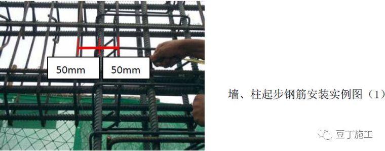全过程!钢筋工程质量管理标准图集!_48