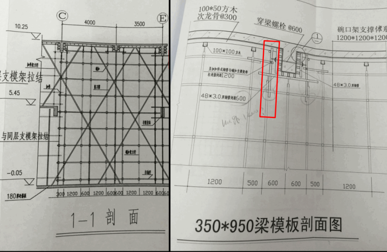 [国企]非扣件式高支模工程技术培训2020_4
