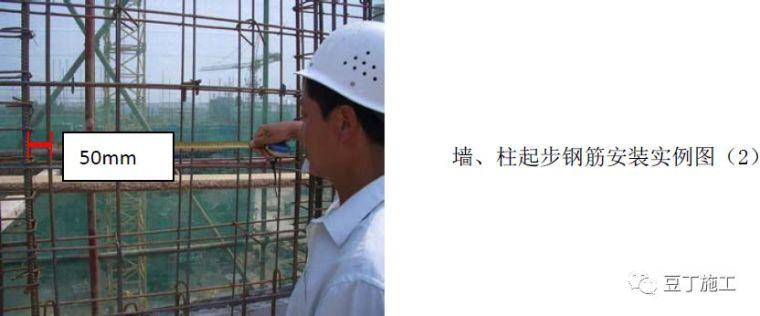 全过程!钢筋工程质量管理标准图集!_50