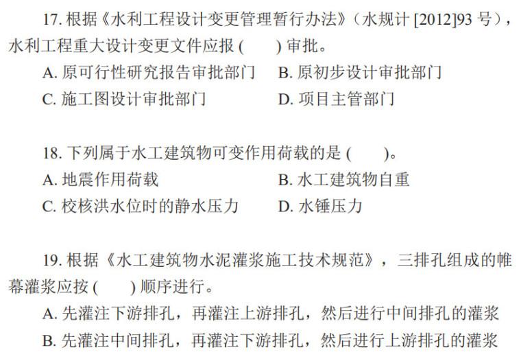一级建造师水利水电工程经典100题PDF(58P)_5