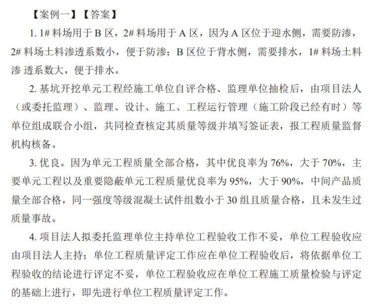一级建造师水利水电工程经典100题PDF(58P)_3