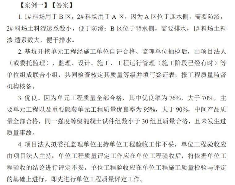 一级建造师水利水电工程经典100题PDF(58P)_1