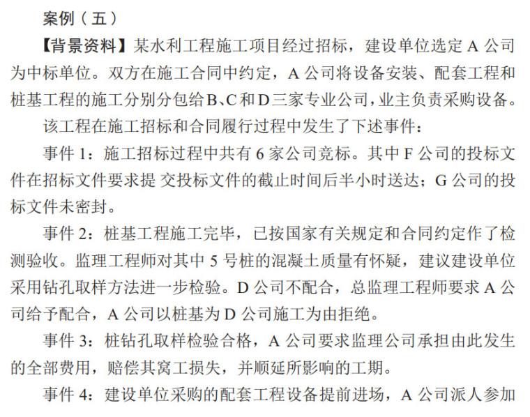 一级建造师水利水电工程经典100题PDF(58P)_2
