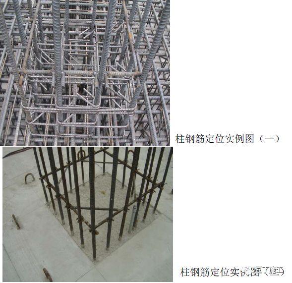 全过程!钢筋工程质量管理标准图集!_64