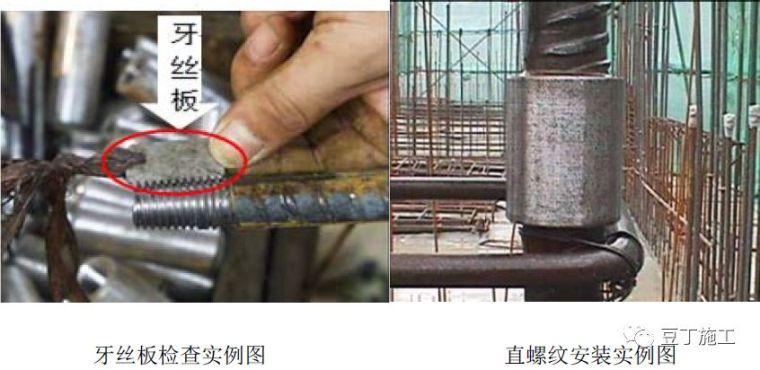 全过程!钢筋工程质量管理标准图集!_18