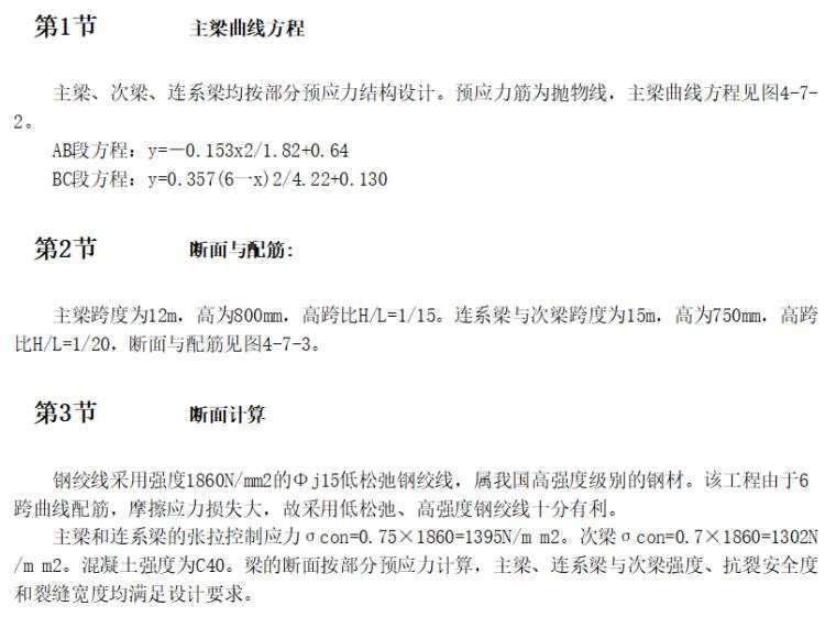 [深圳]大柱网预应力混凝土框架设计施工方案_3