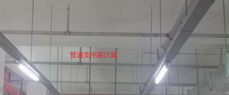 水暖管件cad资料下载-工程算量————水暖电管道支架