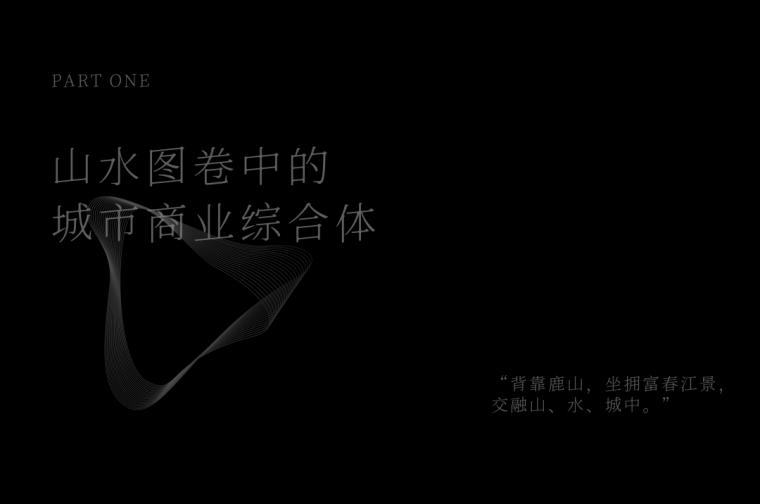 山水形意,富春繁华_2