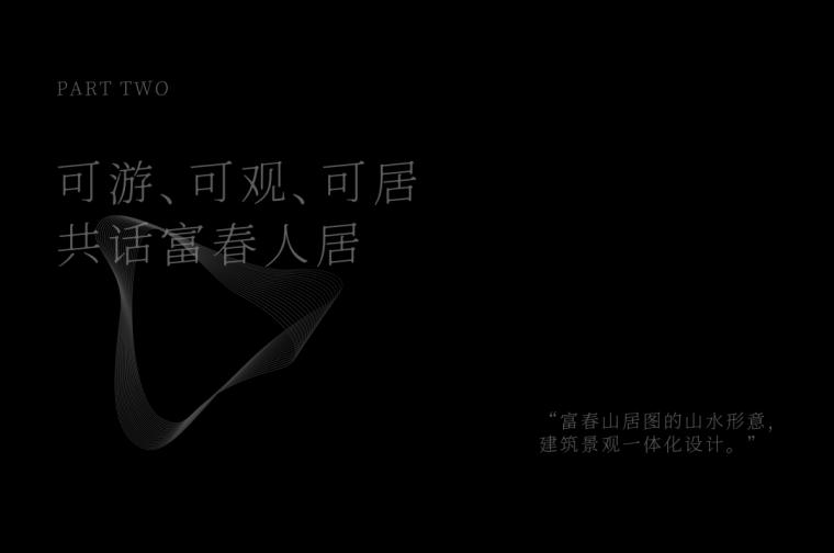 山水形意,富春繁华_7