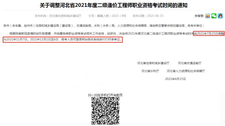 2021年河北省二造考试时间有变化!_3
