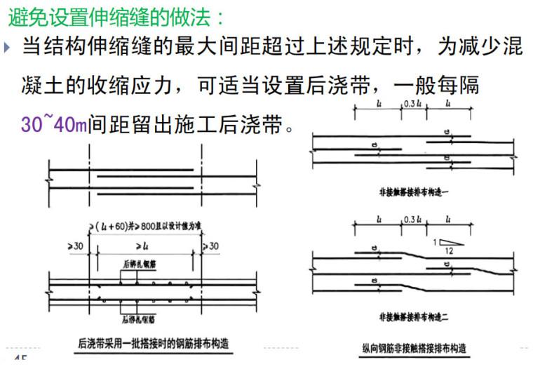 [一键下载]建筑结构与选型讲义16章PDF-多高层建筑结构的体型与结构布置PDF(57P)_7