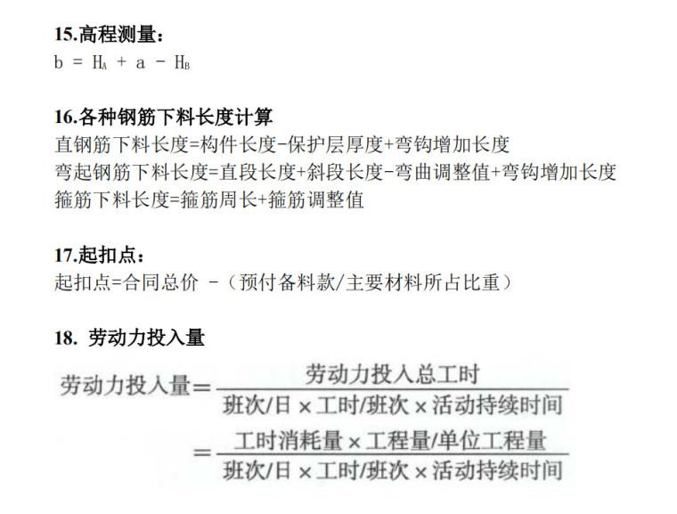 2021一级建造师建筑工程管理与实务公式汇总_4