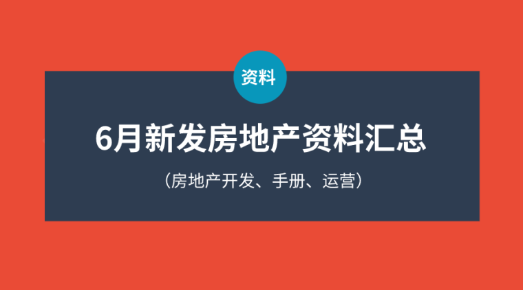 6月房地产资料汇总(开发、手册、运营)_1