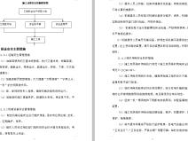 四川某镇供水工程施工组织设计方案