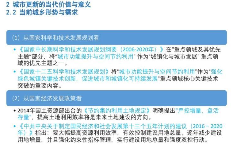 多维度下城市更新的系统建构培训讲义PDF_7
