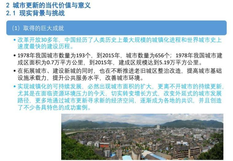 多维度下城市更新的系统建构培训讲义PDF_1