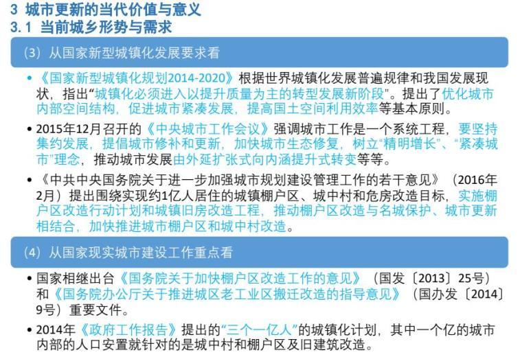 多维度下城市更新的系统建构培训讲义PDF_2