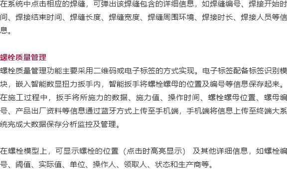 沪通长江大桥智慧钢梁BIM应用_14
