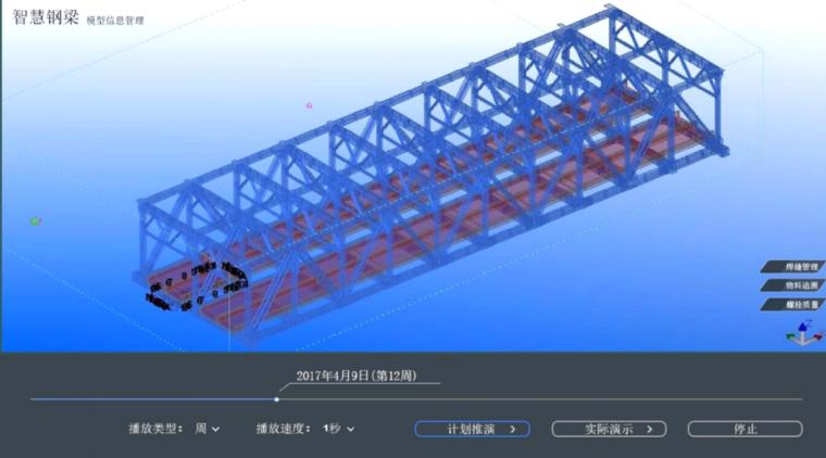沪通长江大桥智慧钢梁BIM应用_11