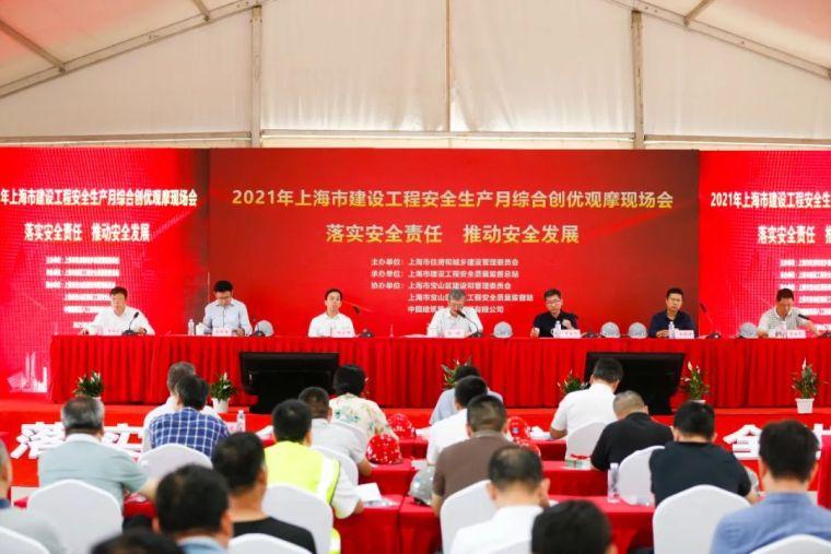 上海建设工程安全生产月综合创优观摩会2021_1