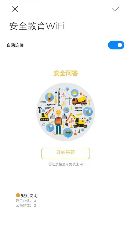 上海建设工程安全生产月综合创优观摩会2021_8