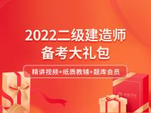 2022二级建造师备考大礼包