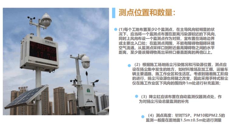 施工现场五类污染物的控制与监测2021109P_6