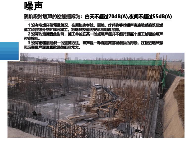 施工现场五类污染物的控制与监测2021109P_10