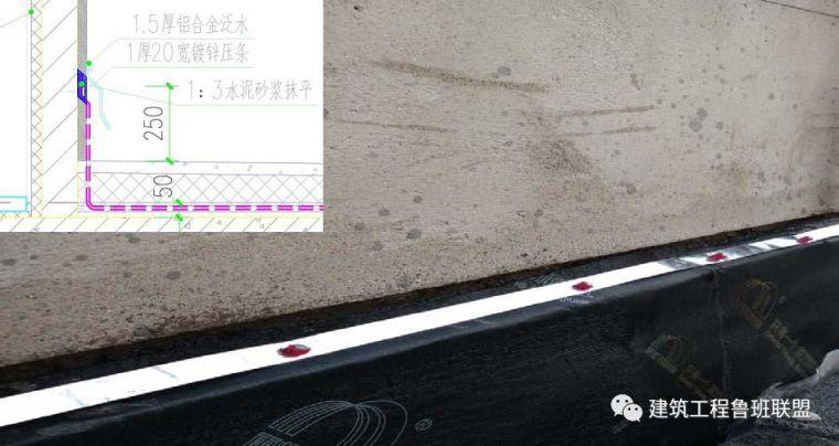 屋面防水工程超详细实例示范_35