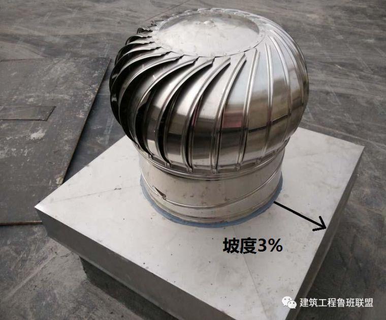 屋面防水工程超详细实例示范_37