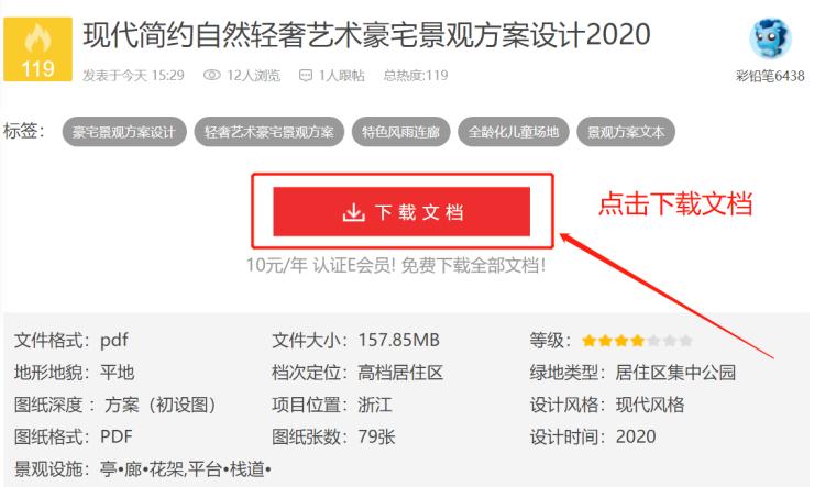 35套!2020住宅精装修标准化软硬装成本材料-image.png