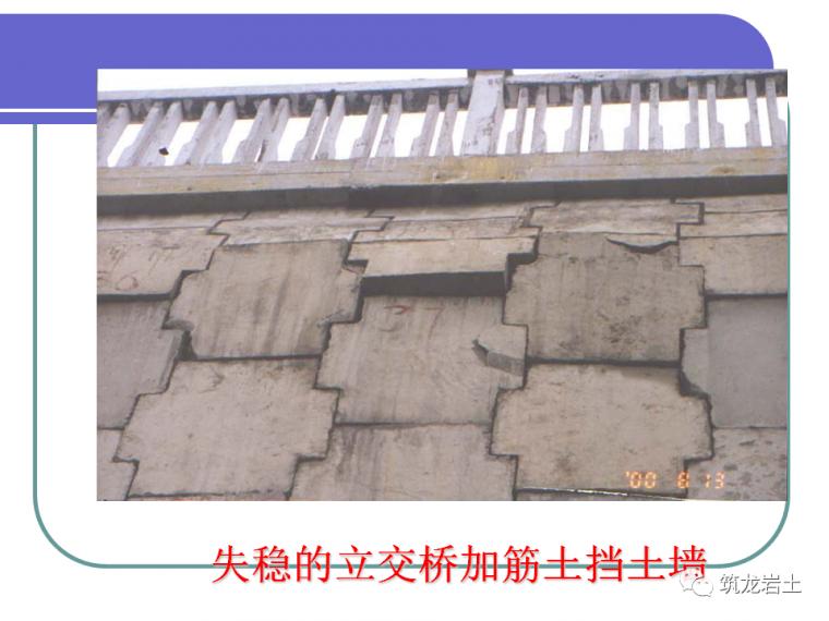 加筋土挡土墙基本原理及设计,来学习一下吧_9