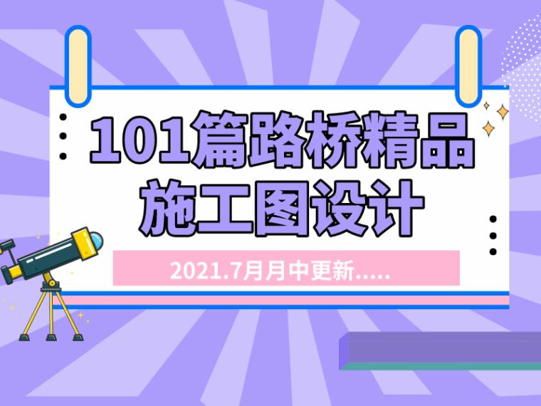 2021.7月月中更新101篇路桥精品施工图设计_1