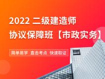 2022二建协议保障班【市政】