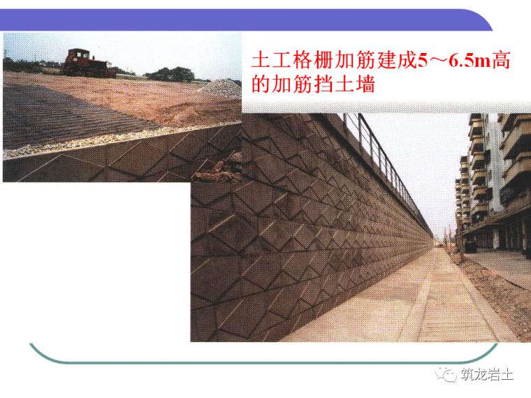 加筋土挡土墙基本原理及设计,来学习一下吧_41