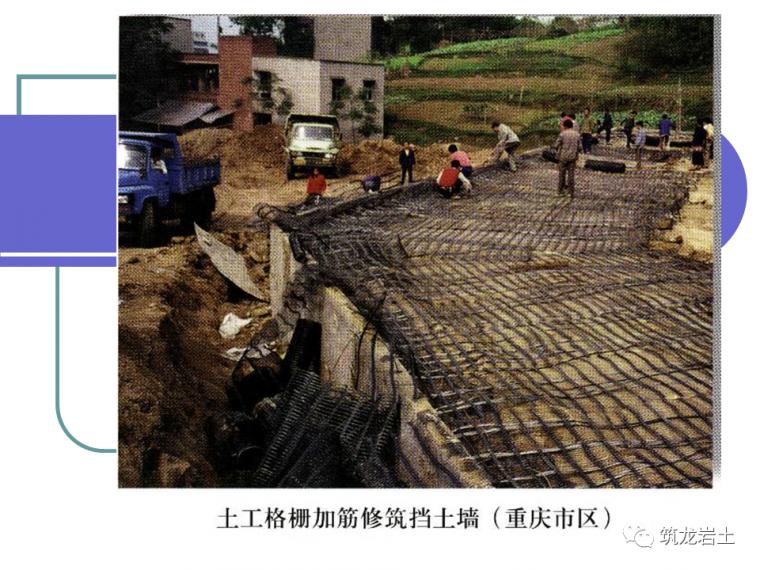 加筋土挡土墙基本原理及设计,来学习一下吧_44