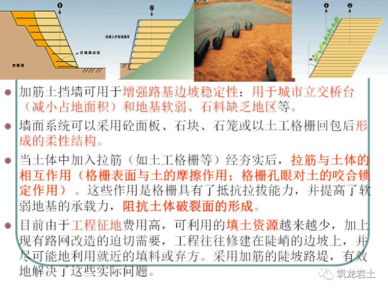 加筋土挡土墙基本原理及设计,来学习一下吧_46