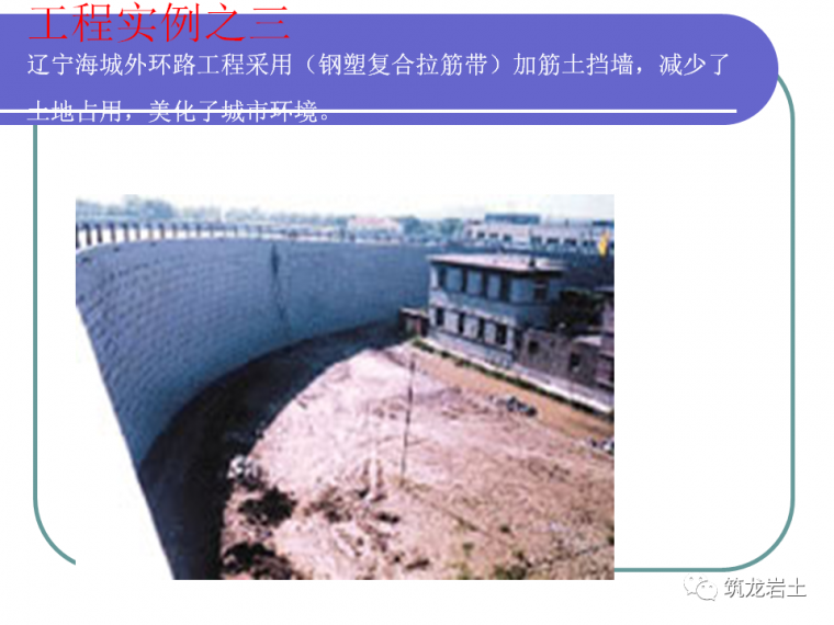 加筋土挡土墙基本原理及设计,来学习一下吧_50