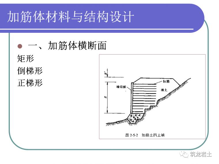 加筋土挡土墙基本原理及设计,来学习一下吧_4